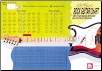 Rock Guitar Master Chord Wall Chart by William Bay