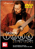 Andrew York - Contemporary Classic Guitar DVD  performed by Andrew York  --  DVD